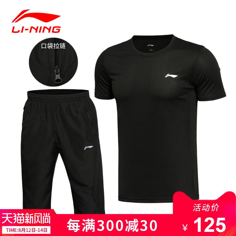李宁运动套装男七分裤夏季件套T恤透气速干健身跑步服休闲两短袖