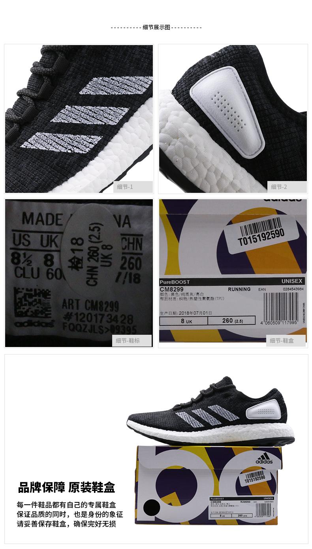 14795b581 Adidas阿迪达斯男鞋2019春季新款Boost缓震透气运动跑步鞋CM8304-SGshop