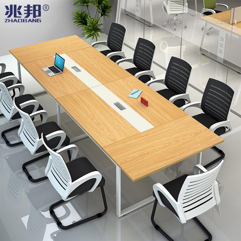兆邦 辦公家具會議桌長條桌簡約現代洽談工作桌 長方形辦公桌