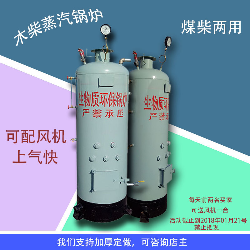 USD 236.96] Small household steam boiler firewood commercial coal ...