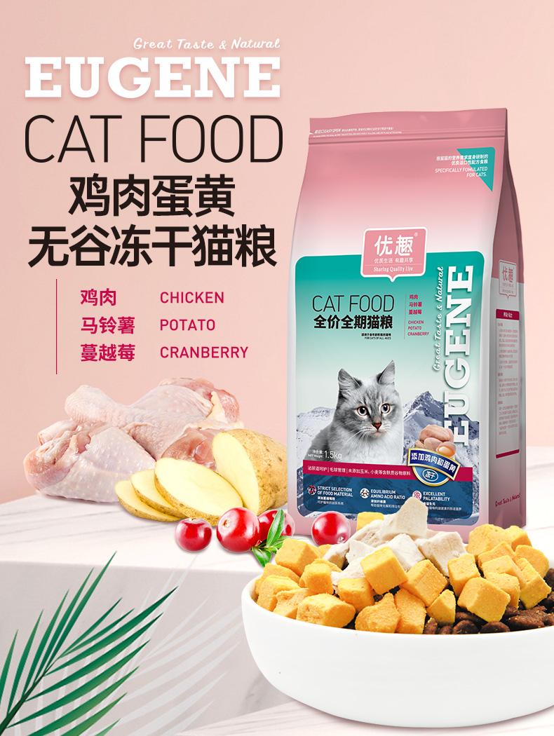 买送优趣猫粮成猫幼猫增肥发腮牛肉味深海鳕鱼味赠后共斤详细照片