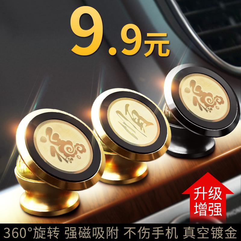 Car phone holder car dashboard magnetic car phone bracket navigation frame magnet phone bracket