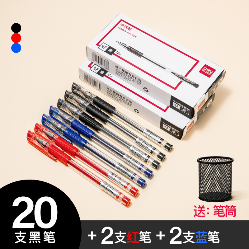 20 Black + 2 Red + 2 Blue (send Pen Holder)