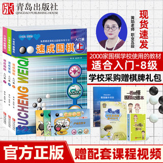 21st century new concept quick Go Getting 3 album set (gift network video learning card) Yellow flame children Go entrance beginner textbook children's Go Enlightenment video tutorial children's Go entry book textbook