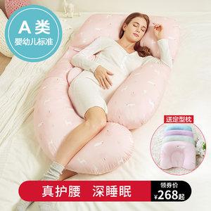佳韵宝孕妇枕头护腰侧睡枕用品睡觉侧卧枕孕u型枕多功能托腹抱枕
