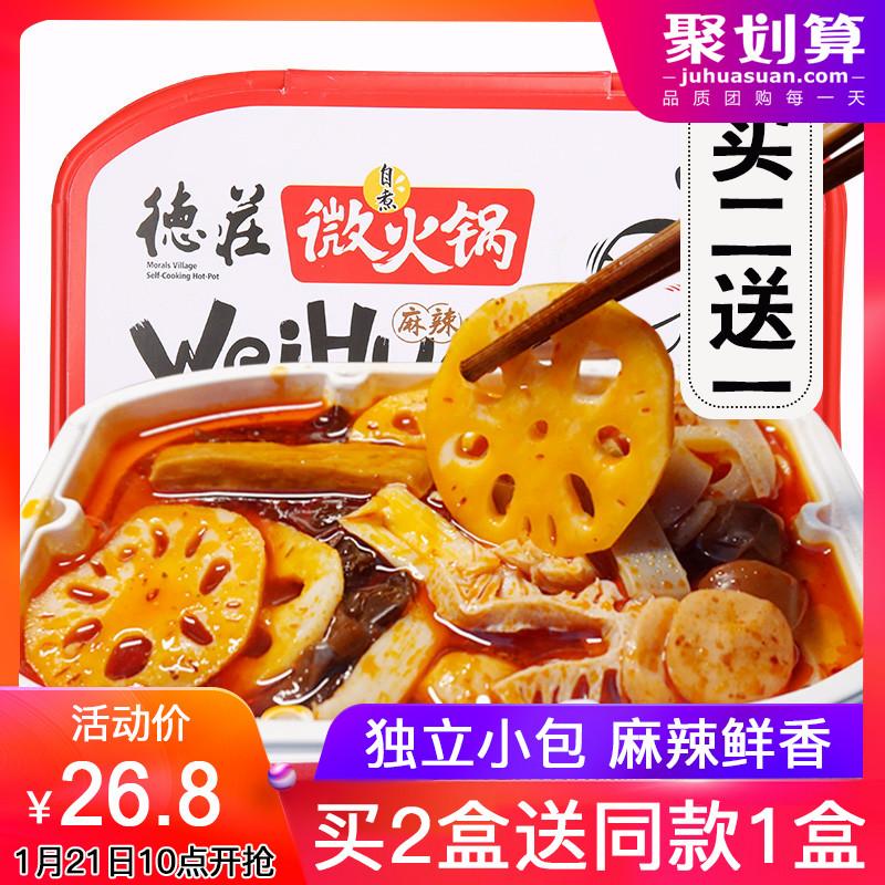 重庆德庄微火锅422g自热自煮方便速食懒人小火锅荤菜版方便火锅