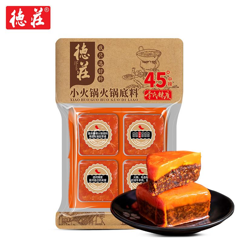 德庄重庆火锅底料小包装一人份牛油小块装80g*4麻辣四川家用