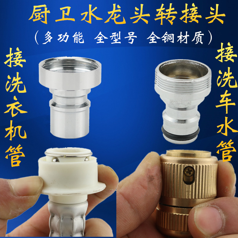 Basin kitchen faucet adapter laundry washing gun copper inlet nipple whole  universal quick connector