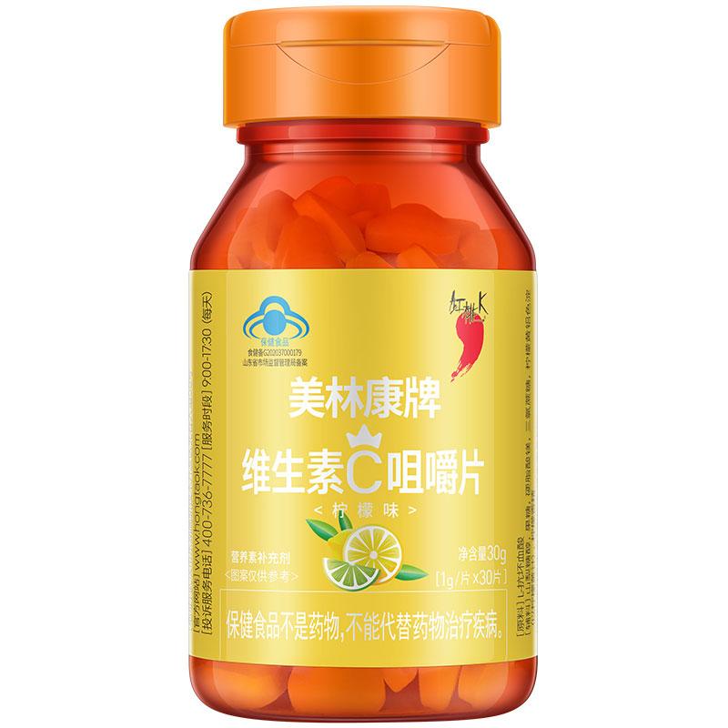 【红桃K】维生素c咀嚼片儿30片
