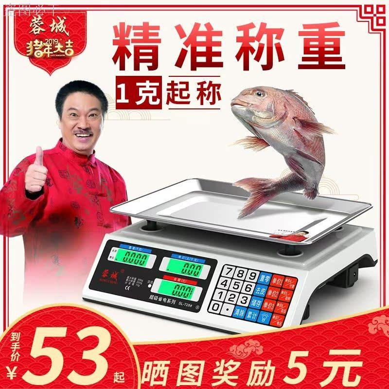 电子秤商用小型高精度电孑称重30kg台秤家用公斤厨房卖菜水果,可领取元淘宝优惠券