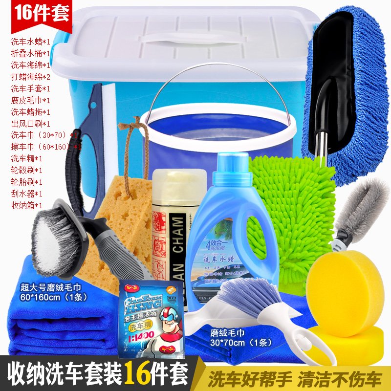 Car Cleaning Supplies >> Car Wash Tools Car Towel Towel Car Wash Set Household Combination Cleaning Supplies Package Water Wax Car Cleaning Supplies