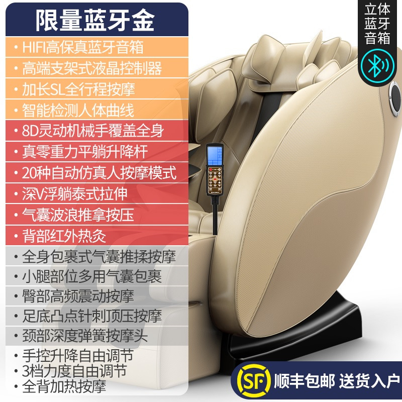 Limited Bluetooth Gold - [HiFi Audio + Core Upgrade + Track Length + Full Body 360° Massage] 2197 yuan