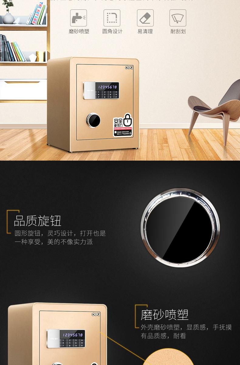 得力电子密码保险柜家用小型保险箱办公全钢智能防盗保管箱详细照片
