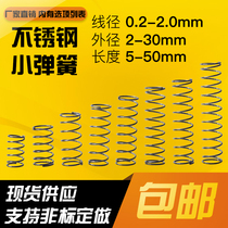 Stainless steel small spring pressure spring sleeve tube torsion spring pull Spring line diameter
