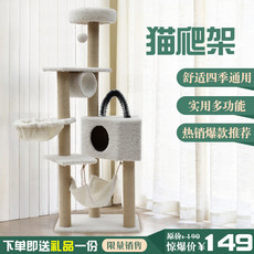 Champs-Elysees multi-provincial package-post cat crawlcat cat grab board cat tree cat supplies pet toy nest