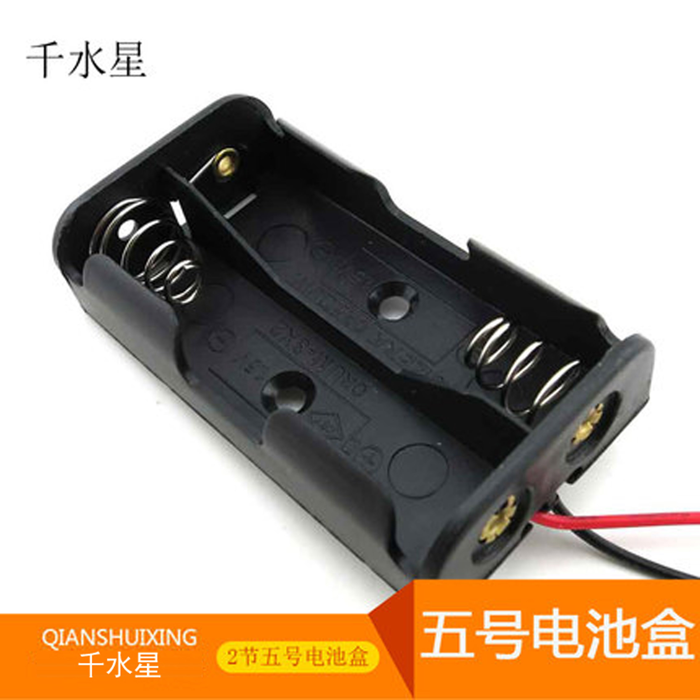 2 section 5th battery box Model power supply diy small production toy accessories can be installed with two 5th battery strip