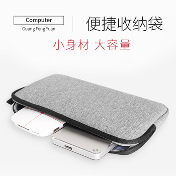 Guangfengyuan Apple mobile phone data cable digital charger power supply convenient storage bag finishing bag mobile phone computer installed headset multi-function protection box bag cloth bag U disk mouse small charging treasure