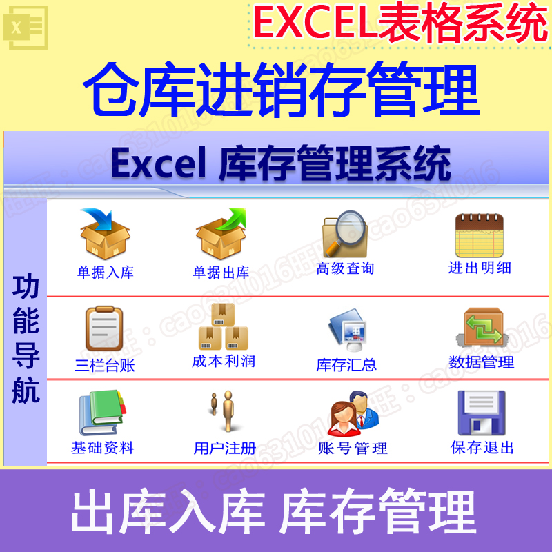 usd 9 11 excel inventory management excel warehouse invoicing table