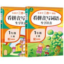 全2册 看拼音写词语专项训练一年级上下册
