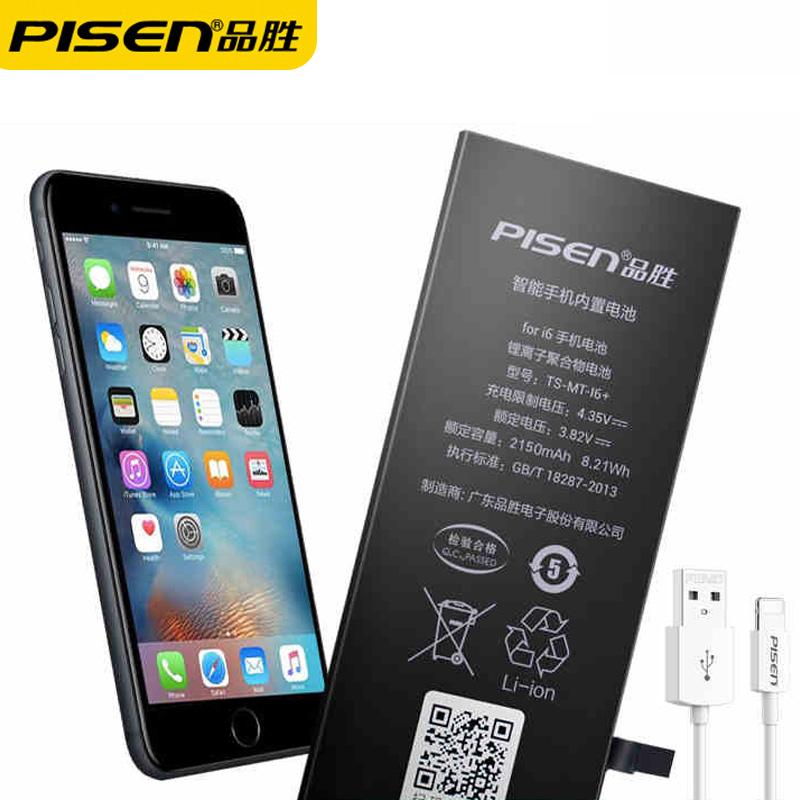 品胜苹果iphone全系列电池-给呗网