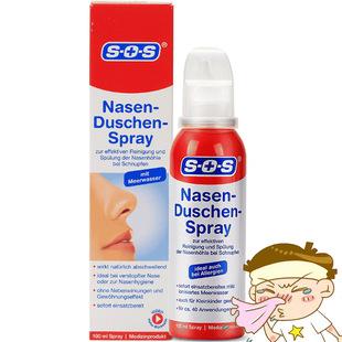 德国SOS鼻炎喷雾喷鼻剂治鼻炎神器