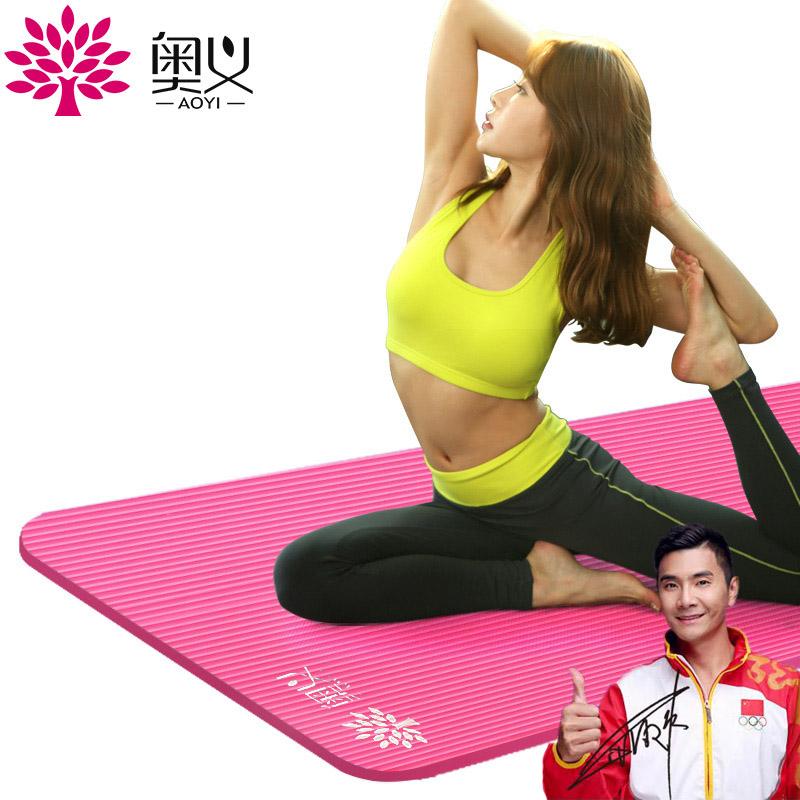 奥义瑜伽垫加长加宽加厚瑜珈垫子初学者男女防滑运动健身垫三件套