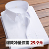 Yi Wen summer white shirt men's long-sleeved Korean Slim solid casual half short-sleeved shirt business career tooling