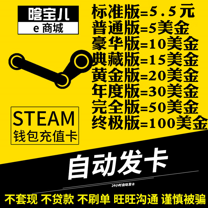 Steam recharge wallet recharge code card 6 yuan 5 knives 10 15 20 30 50 100  US dollars CSGO R6 points
