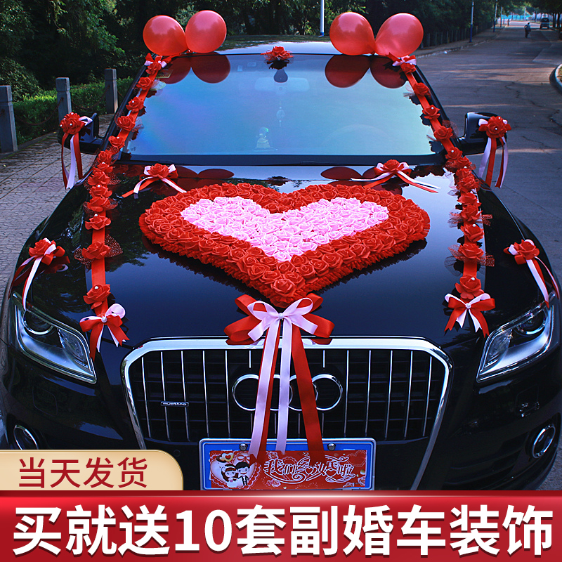 Wedding car float decoration package Head owner wedding car decoration big love wedding car decoration supplies full set