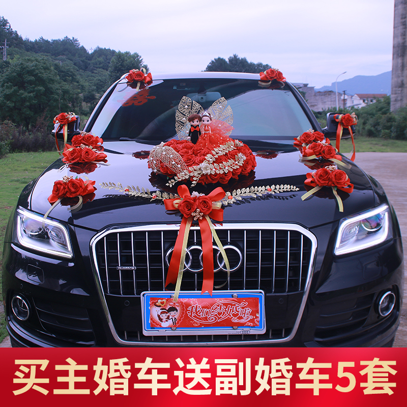 Wedding wedding car decoration car head flower creative simulation flower pull flower main deputy team decoration wedding supplies set