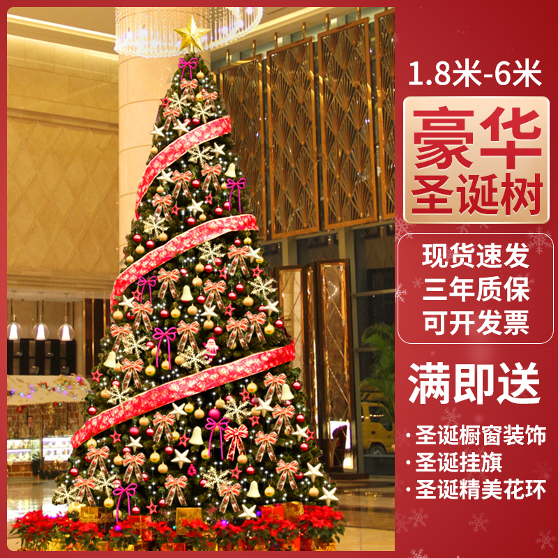 3m 4m 5m Large Christmas tree Encryption package decoration LED lights Pendant Shopping mall hotel showroom decoration