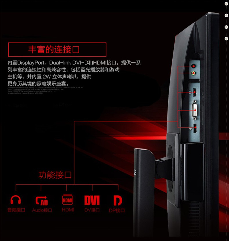 cheap Purchase china agnet ASUS ASUS VG248QE 144Hz 1ms