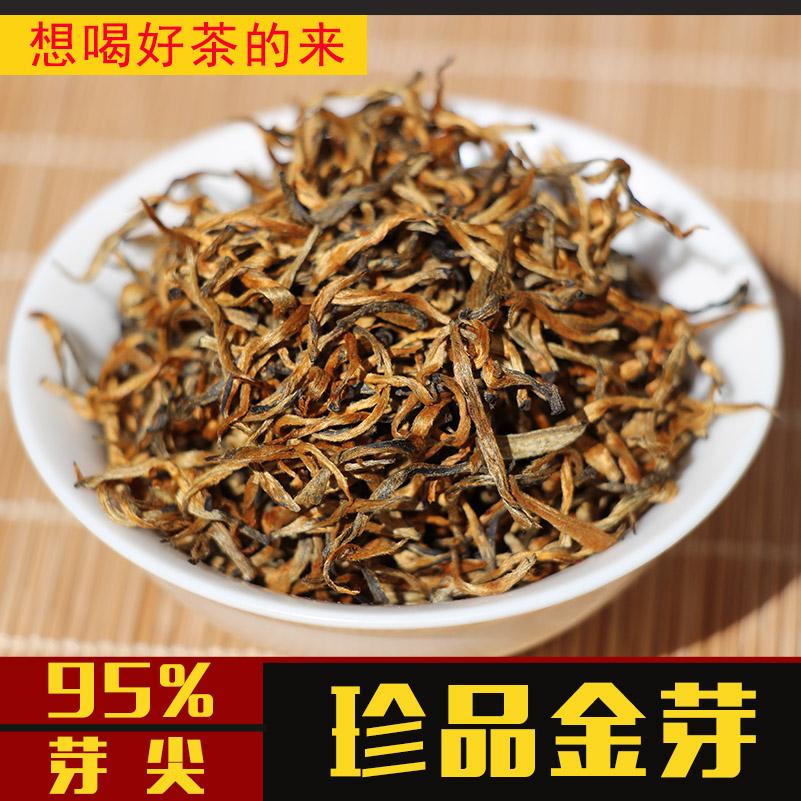 2019春茶 凤庆金丝滇红特级浓香型云南红茶茶叶袋装 珍品金芽200g