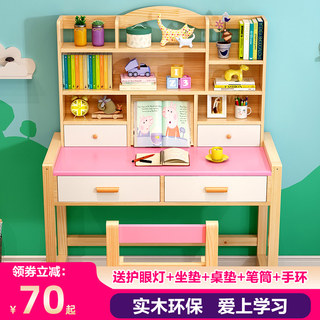 Children solid wood study tables and chairs to write home baby suite students work desk desk bookcase combination