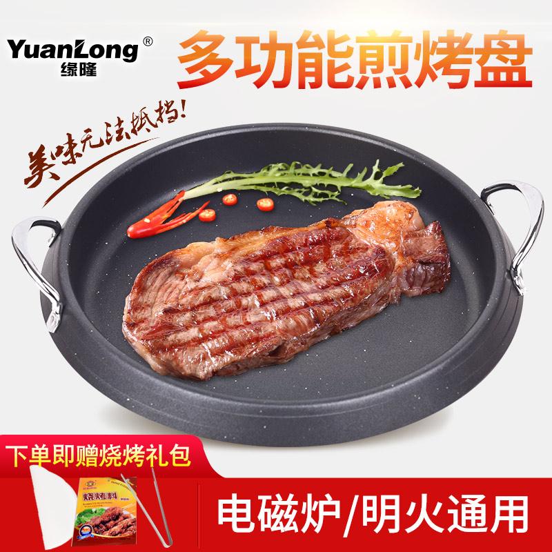 韩式烤盘电磁炉家用不粘烤肉锅麦饭石烧烤盘圆形多功能无烟煎肉锅