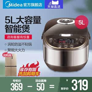 美的电饭煲锅家用多功能正品全自动智能4-6-8人5L升大容量5017