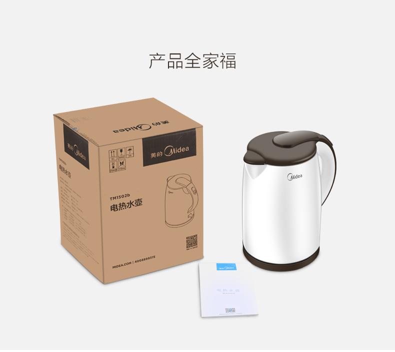 Midea/美的 MK-TM1502电热水壶防烫电水壶烧水壶自动断电