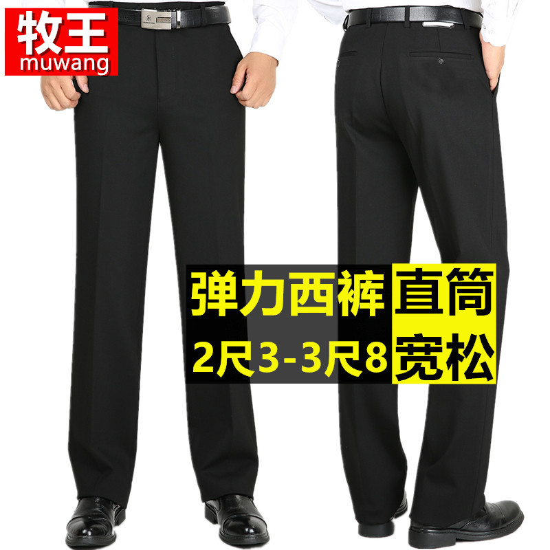 Four-sided elastic pants men's big-code business suit pants straight loose plus fat to increase the dress pants summer thin