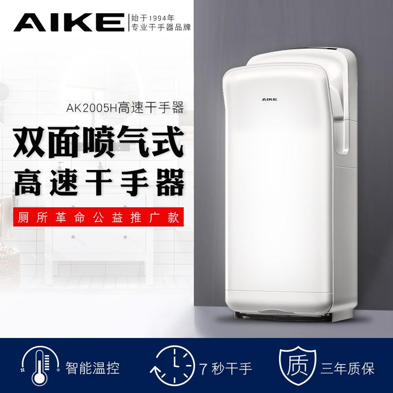 AIKE艾克 衛生間雙面高速干手器冷熱切換全自動感應干手機烘手器