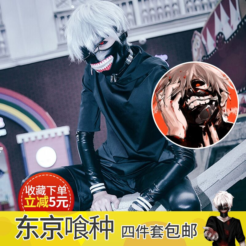 cb7fdaad5ab1 Tokyo Ghoul can Cos mask mask gold Wood Research cos combat clothing spot  cosply full set of male