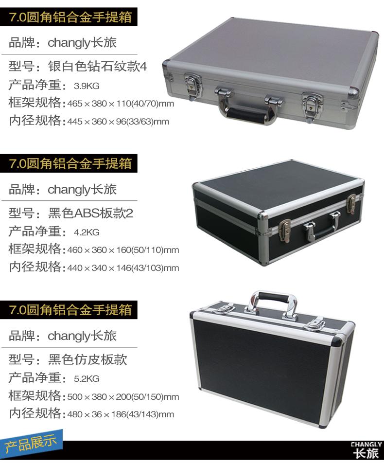 长旅 小号铝合金工具箱 产品展示箱演示箱 防震铝箱包装箱定制商品详情图
