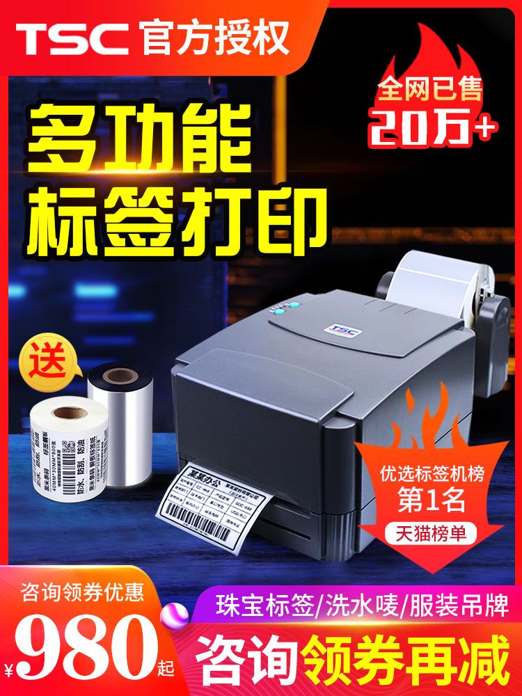 TSC ttp-244pro штрих-код печати машины не сухой клей горячей бумаги одежды теги воды мыть 2D код основных средств 2D бумаги электронной поверхности одной гравюры тепловой передачи ленты 籤 машины