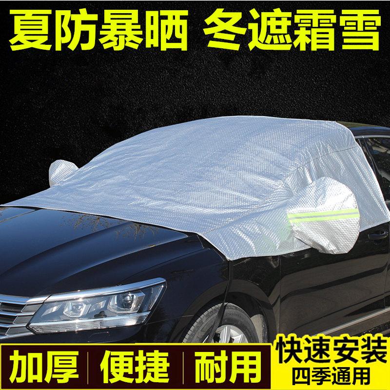 车衣半罩雪挡汽车四季遮阳罩前v汽车玻璃罩风挡防霜罩防晒防雨挡板