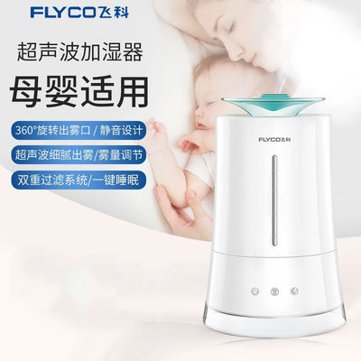 Flying air humidifier FH9227 large capacity silent air conditioning bedroom office desk air purification aromatherapy machine