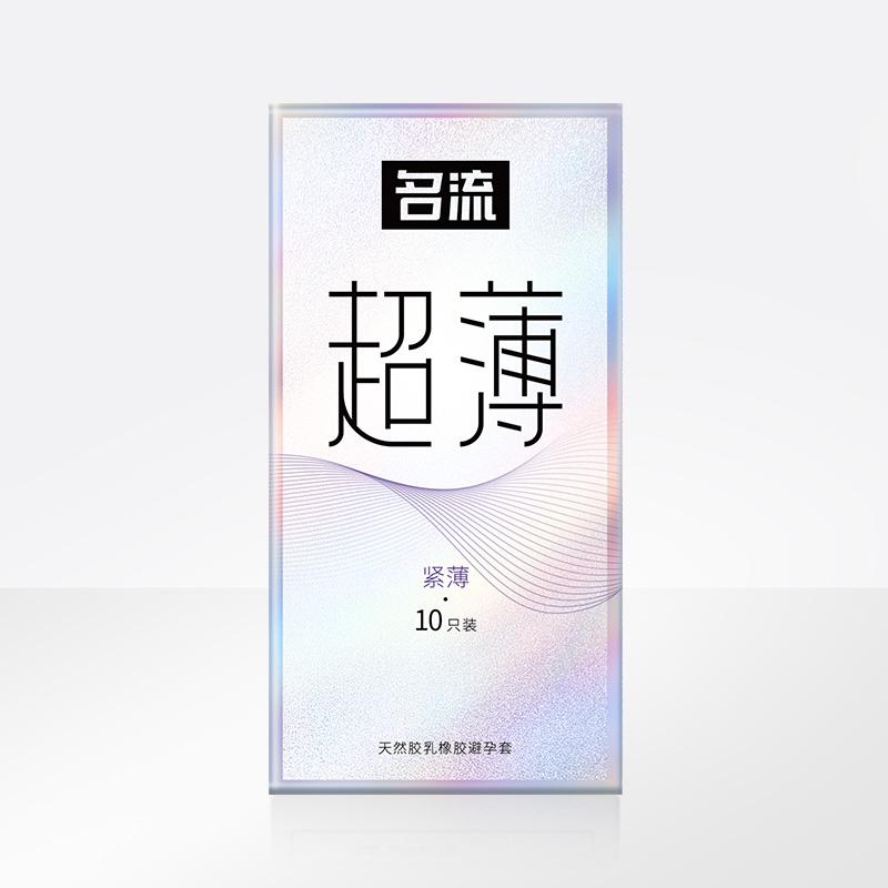 名流小号避孕套超薄玻尿酸润滑安全套学生49mm紧绷型男女用保险套