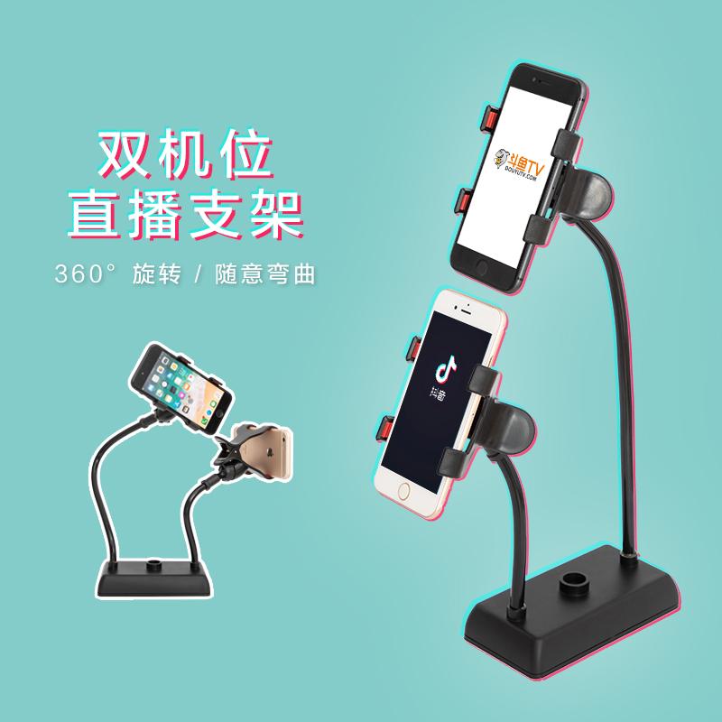 手机直播支架桌面多功能万能通用两个双机位夹子头网红抖音便携式