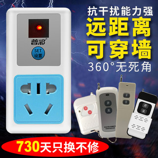 Remote control switch 220v household water pump lamp smart remote remote control power supply high power wireless remote control socket