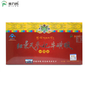 拍3发4盒麦力若红景天口服液西藏自驾高原青海旅游反应