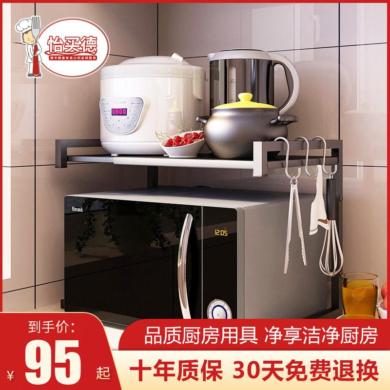 可伸缩微波炉置物架2层烤箱架厨房置物架收纳储物用品多层落地式