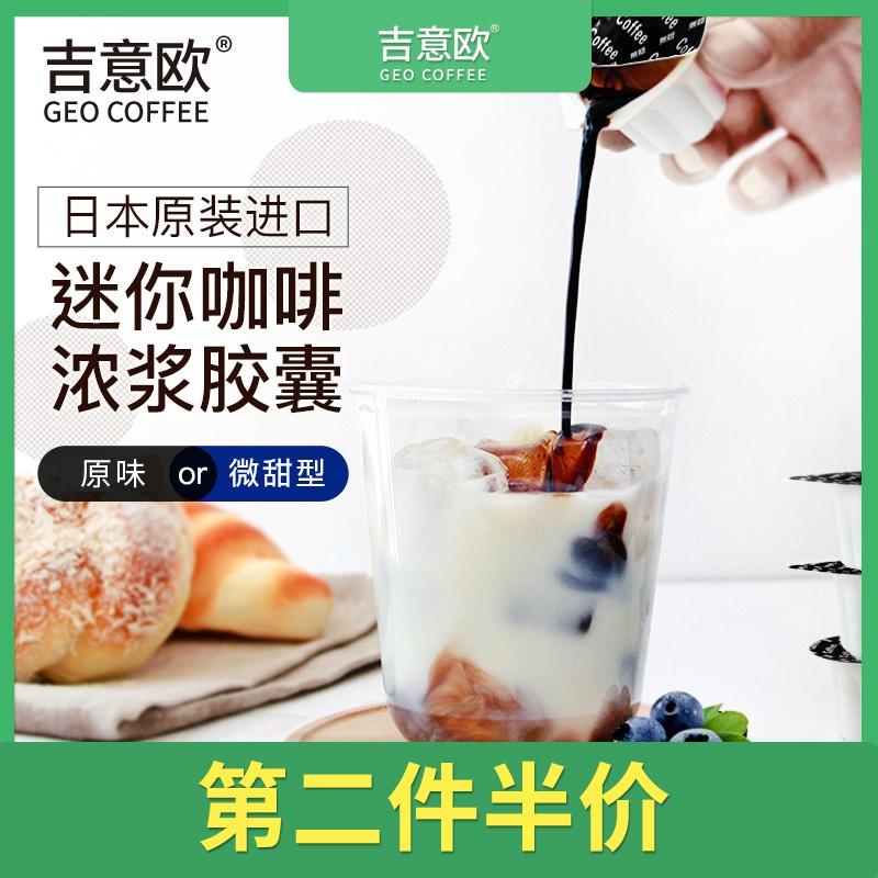 日本进口吉意欧浓缩饮料胶囊咖啡咖啡懒人冷泡速溶冰液体微糖5颗